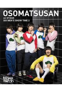 (BD)舞台 おそ松さんon STAGE ~SIX MEN'S SHOW TIME2~