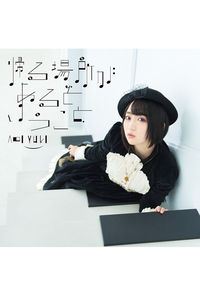 (CD)「ピアノの森」エンディングテーマ 帰る場所があるということ(初回限定盤)/悠木碧