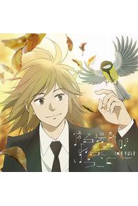 (CD)「ピアノの森」エンディングテーマ 帰る場所があるということ(通常盤)/悠木碧