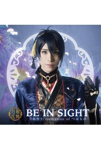 (CD)ミュージカル「刀剣乱舞」BE IN SIGHT(プレス限定盤A)/刀剣男士 formation of つはもの