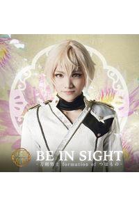 (CD)ミュージカル「刀剣乱舞」BE IN SIGHT(プレス限定盤E)/刀剣男士 formation of つはもの