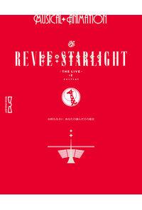 (BD)「少女☆歌劇 レヴュースタァライト -The LIVE-」#1 revival