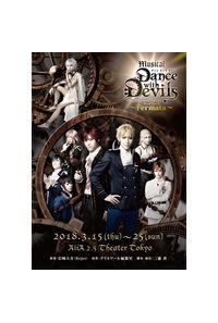 (BD)ミュージカル「Dance with Devils~Fermata~」
