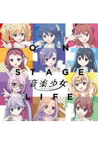 (CD)「音楽少女」ON STAGE LIFE/音楽少女