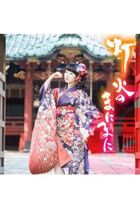 (CD)「かくりよの宿飯」オープニングテーマ 灯火のまにまに(初回限定盤)/東山奈央