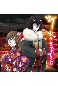 (CD)「かくりよの宿飯」オープニングテーマ 灯火のまにまに(アニメ盤)/東山奈央