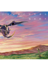 (CD)「ひそねとまそたん」オープニングテーマ 少女はあの空を渡る(DVD付盤)/福本莉子