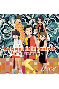 (CD)「ひそねとまそたん」エンディングテーマ Le temps de la rentree~恋の家路(新学期)~(DVD付盤)/Dパイ