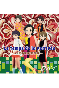(CD)「ひそねとまそたん」エンディングテーマ Le temps de la rentree~恋の家路(新学期)~(通常盤)/Dパイ