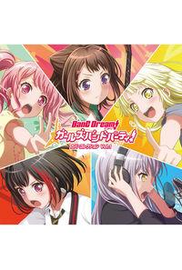 (CD)「BanG Dream!」バンドリ! ガールズバンドパーティ! カバーコレクション Vol.1