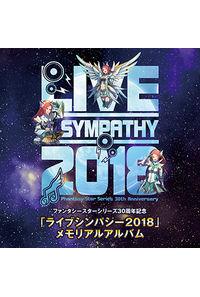 (CD)ファンタシースターシリーズ30周年記念「ライブシンパシー2018」メモリアルアルバム