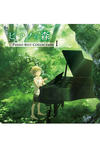 (CD)「ピアノの森」Piano Best Collection I