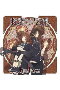 (CD)「ニル・アドミラリの天秤」オープニングテーマ 耽溺ミラアジュイズム(アニメ盤)/kradness