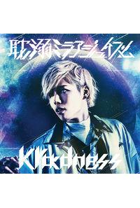 (CD)「ニル・アドミラリの天秤」オープニングテーマ 耽溺ミラアジュイズム(通常盤)/kradness