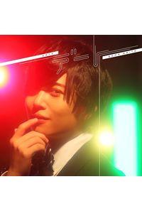 (CD)デート(初回生産限定盤)/斉藤壮馬