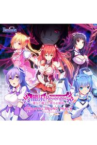 (CD)闇染Revenger-墜ちた魔王と堕ちる戦姫- オリジナルサウンドトラック