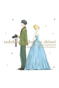 (CD)「多田くんは恋をしない」オリジナルサウンドトラック
