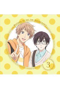 (DVD)ヲタクに恋は難しい 3(完全生産限定版)