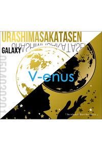 (CD)V-enus(初回限定盤A)/浦島坂田船