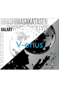 (CD)V-enus(初回限定盤B)/浦島坂田船
