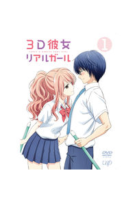 (DVD)3D彼女 リアルガール Vol.1