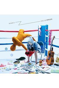 (CD)ひきこもり情報弱者(フォトブック付初回限定盤)/みゆはん