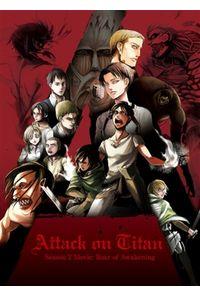 (DVD)劇場版「進撃の巨人」Season 2 -覚醒の咆哮- (初回限定版DVD)