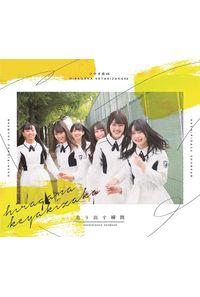 (CD)走り出す瞬間(TYPE-A BD付盤)/けやき坂46