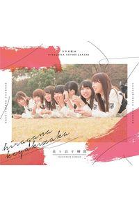 (CD)走り出す瞬間(TYPE-B BD付盤)/けやき坂46