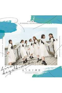 (CD)走り出す瞬間(通常盤)/けやき坂46