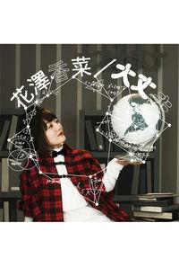 (CD)「レイトン ミステリー探偵社 ~カトリーのナゾトキファイル~」エンディングテーマ 大丈夫(通常盤)/花澤香菜