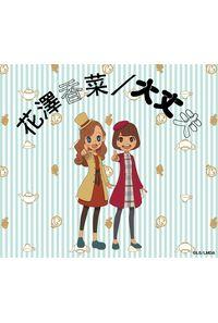 (CD)「レイトン ミステリー探偵社 ~カトリーのナゾトキファイル~」エンディングテーマ 大丈夫(期間限定盤)/花澤香菜