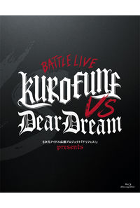 (BD)ドリフェス! presents BATTLE LIVE KUROFUNE vs DearDream LIVE Blu-ray