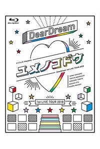 (BD)ドリフェス! presents DearDream 1st LIVE TOUR 2018「ユメノコドウ」 LIVE Blu-ray