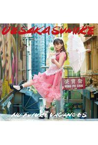 (CD)ノーフューチャーバカンス(通常盤)/上坂すみれ