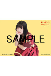 (CD)魔法少女サイト キャラクターソング「赤イ涙の先」(DVD付盤/通常盤) アーティストブロマイド