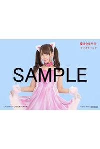 (CD)魔法少女サイト キャラクターソング「...私だけ見てて(白抜きハートマーク)」(DVD付盤/通常盤) アーティストブロマイド