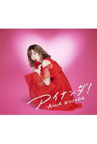 (CD)アイナンダ!(初回限定盤A)/楠田亜衣奈