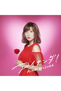 (CD)アイナンダ!(初回限定盤B)/楠田亜衣奈