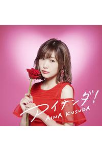 (CD)アイナンダ!(通常盤)/楠田亜衣奈