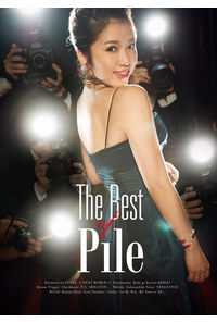 (CD)The Best of Pile(初回限定盤A)/Pile