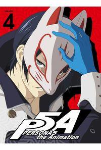 (DVD)ペルソナ5 4 (完全生産限定版)