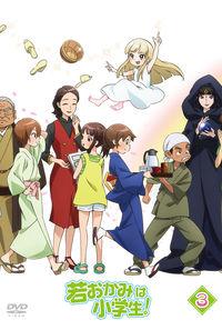 (DVD)若おかみは小学生! Vol.3
