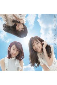 (CD)タイトル未定(Type II)初回限定盤/AKB48 (仮)