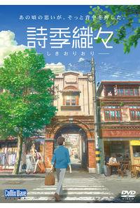 (DVD)詩季織々