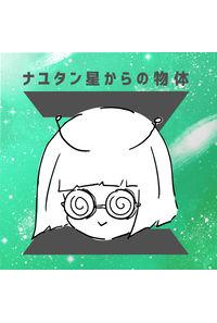 (CD)ナユタン星からの物体Z(初回盤)/ナユタン星人