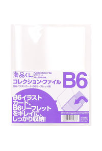 美品くん コレクション・ファイル B6