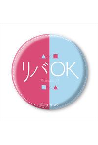 ユニオンクリエイティブ Foo! 缶バッジ Vol.01 リバOK