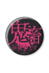 ユニオンクリエイティブ Foo! 缶バッジ Vol.02 鬼畜が好きです