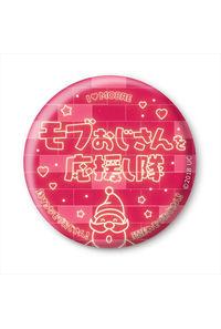 ユニオンクリエイティブ Foo! 缶バッジ Vol.02 モブおじさんを応援し隊
